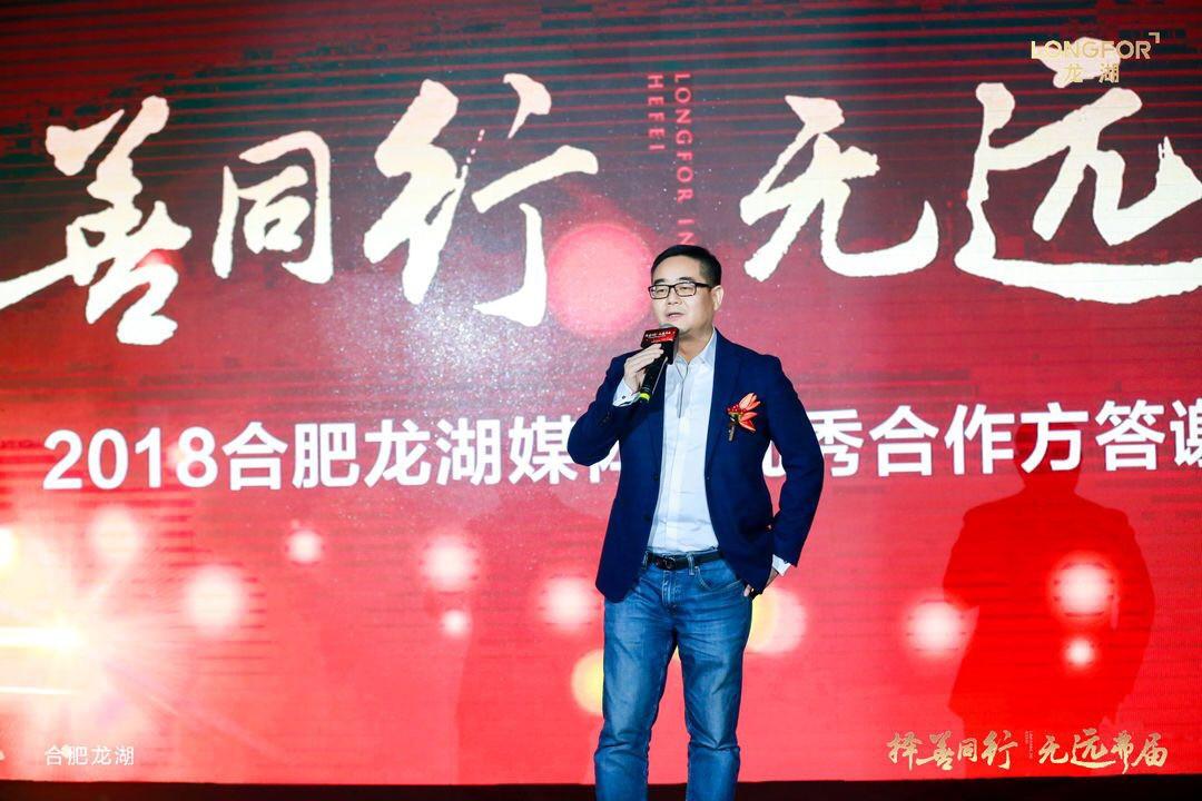 龙湖集团合肥公司总经理袁刚致辞.jpg